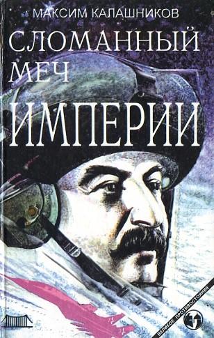 """Обложка книги """"Сломанный меч Империи"""""""