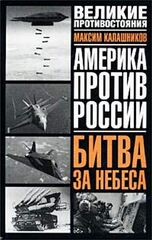 Битва за небеса, Кучеренко Владимир