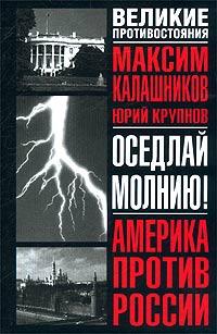 """Обложка книги """"Оседлай молнию!"""""""
