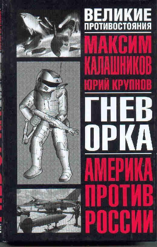 "Обложка книги ""Гнев орка"""