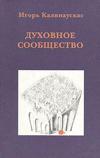 """Обложка книги """"Духовное сообщество"""""""