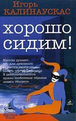 Хорошо сидим!, Калинаускас Игорь
