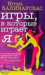 """Обложка книги """"Игры, в которые играет Я"""""""