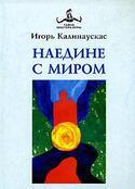 Наедине с Миром, Калинаускас Игорь