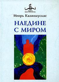 """Обложка книги """"Наедине с Миром"""""""