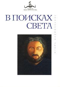 """Обложка книги """"В поисках света"""""""