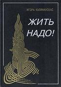 Жить надо!, Калинаускас Игорь