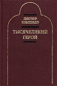 """Обложка книги """"Тысячеликий герой"""""""