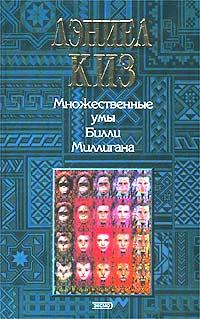 """Обложка книги """"Множественные умы Билли Миллигана"""""""