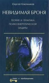 """Обложка книги """"Невидимая броня"""""""