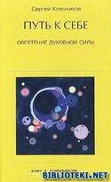 Путь к себе, обретение духовной силы, Ключников Сергей
