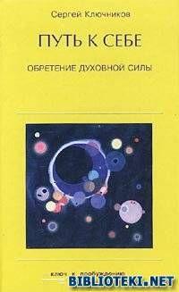 """Обложка книги """"Путь к себе, обретение духовной силы"""""""