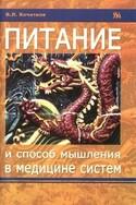 Причины заболеваний и способ мышления в медицине систем, Кочетков Владимир