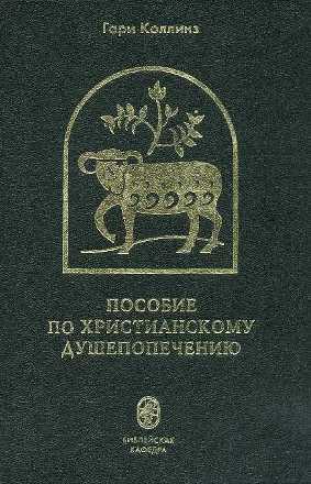 """Обложка книги """"Пособие по христианскому душепопечению"""""""