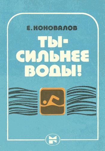 """Обложка книги """"Ты — сильнее воды!"""""""