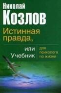 Истинная правда, или Учебник для психолога по жизни, Козлов Николай