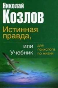 """Обложка книги """"Истинная правда, или Учебник для психолога по жизни"""""""