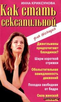 """Обложка книги """"Как стать сексапильной"""""""