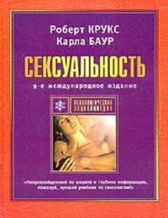 Сексуальность, Крукс Роберт