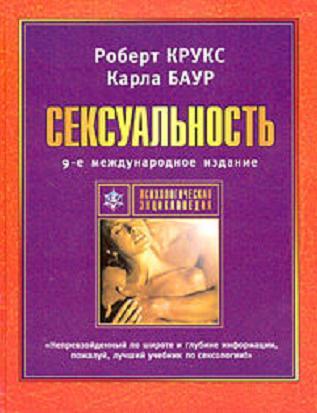 """Обложка книги """"Сексуальность"""""""