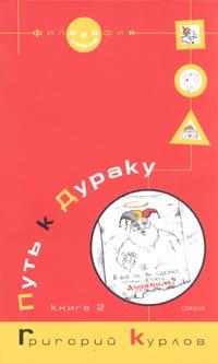 """Обложка книги """"Путь к Дураку. Книга 2. Освоение пространства Сказки, или Школа Дурака"""""""