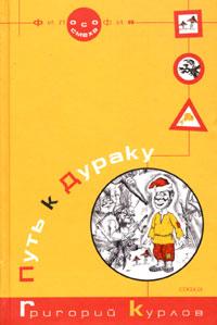 """Обложка книги """"Путь к Дураку. Книга первая. Философия Смеха"""""""