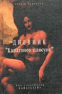 """Обложка книги """"Дневник «Канатного плясуна»"""""""
