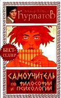 Самоучитель по философии и психологии, Курпатов Андрей