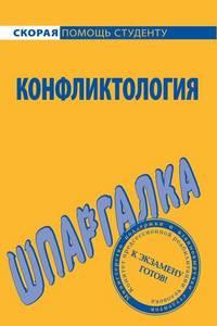 "Обложка книги ""Шпаргалка по конфликтологии"""