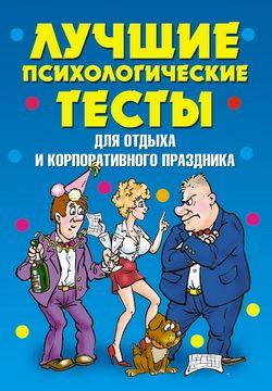 """Обложка книги """"Лучшие психологические тесты для отдыха и корпоративного праздника"""""""