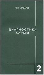 Чистая карма, Лазарев Сергей
