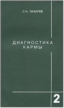 """Обложка книги """"Чистая карма"""""""