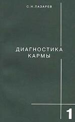 Диагностика кармы, Лазарев Сергей
