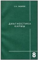 Диалог с читателями, Лазарев Сергей