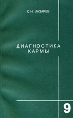 Пособие по выживанию, Лазарев Сергей