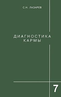 """Обложка книги """"Преодоление чувственного счастья"""""""