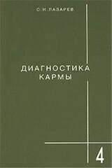 Прикосновение к будущему, Лазарев Сергей