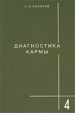 """Обложка книги """"Прикосновение к будущему"""""""