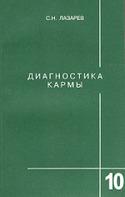 Продолжение диалога, Лазарев Сергей