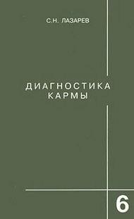 """Обложка книги """"Ступени к божественному"""""""