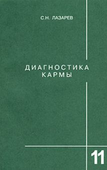 "Обложка книги ""Завершение диалога"""