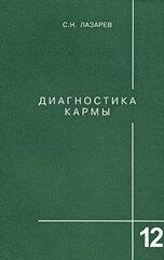 Жизнь, как взмах крыльев бабочки, Лазарев Сергей