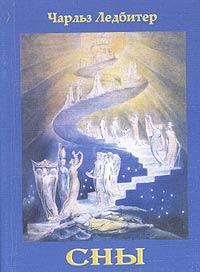 """Обложка книги """"Сны. Что это такое и как они вызываются"""""""