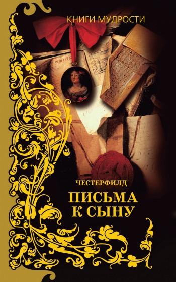 """Обложка книги """"Письма к сыну"""""""