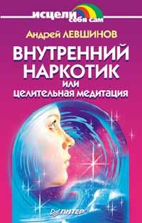 """Обложка книги """"Внутренний наркотик или Целительная медитация"""""""