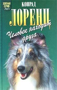 "Обложка книги ""Человек находит дpуга"""