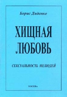 """Обложка книги """"Хищная любовь. Сексуальность нелюдей"""""""