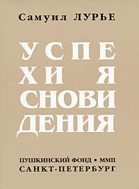 """Обложка книги """"Успехи ясновидения"""""""
