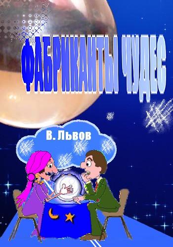 "Обложка книги ""Фабриканты чудес"""