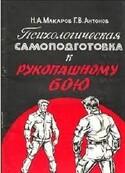 Психологическая самоподготовка к рукопашному бою, Макаров Николай